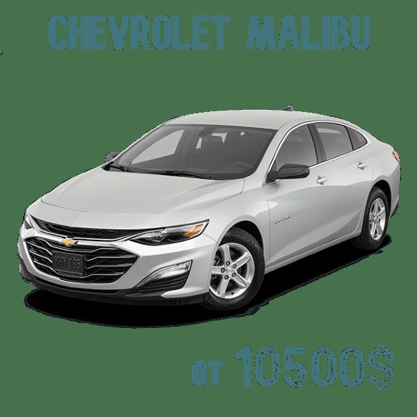 Chevrolet Malibu из Америки
