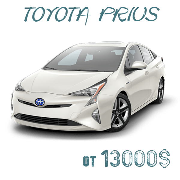 Toyota Prius авто из сша